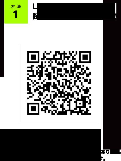 方法1 LINEを起動してQRコードを読み取って「お友だち」追加!QRコードを読み取っていただくか、URLに直接アクセスしてください。LINEアプリが入っていない場合は、まず、アプリをインストールしていただく必要があります。※登録は、スマートフォンのみとなります。
