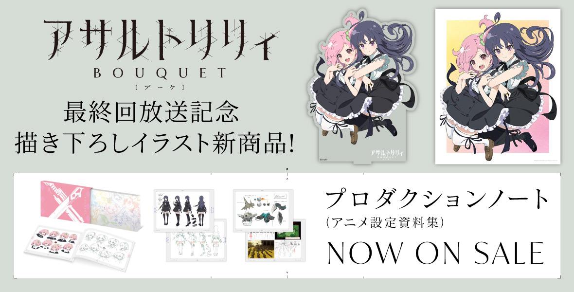 『アサルトリリィ BOUQUET』最終回放送記念!描き下ろしイラスト新商品