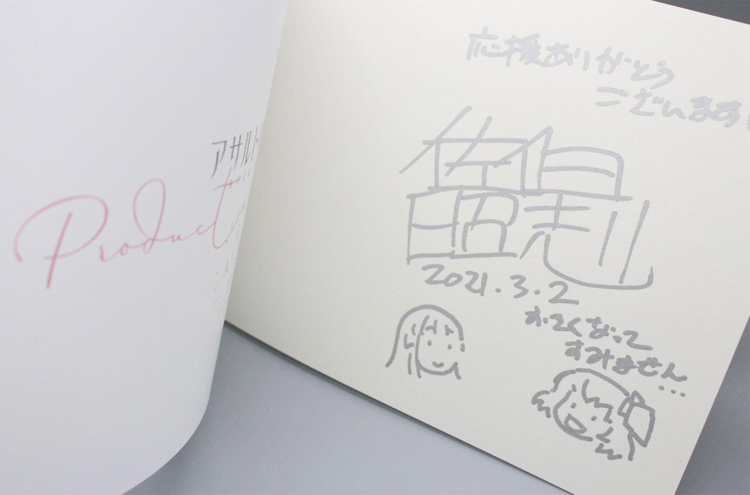 アサルトリリィBOUQUET 佐伯昭志監督サイン入り プロダクションノート