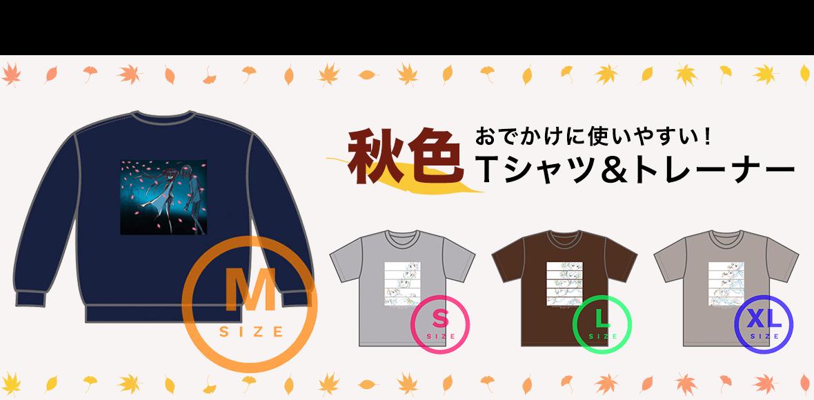 トレーナー&秋色Tシャツ