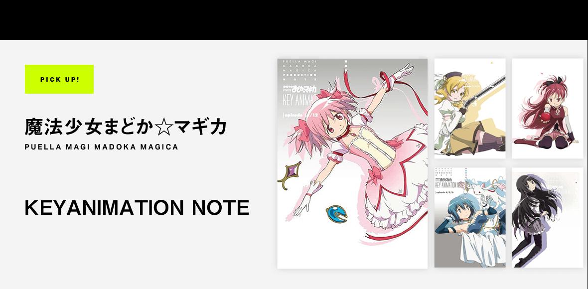 まどかマギカキーアニメーションノート