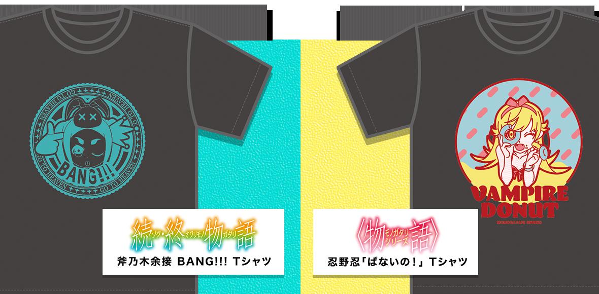 物語シリーズTシャツ