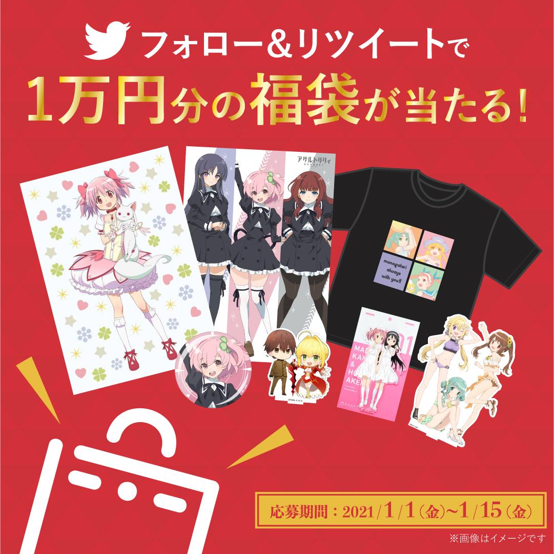 【1月15日(金)まで!】Twitter フォロー&RTキャンペーン