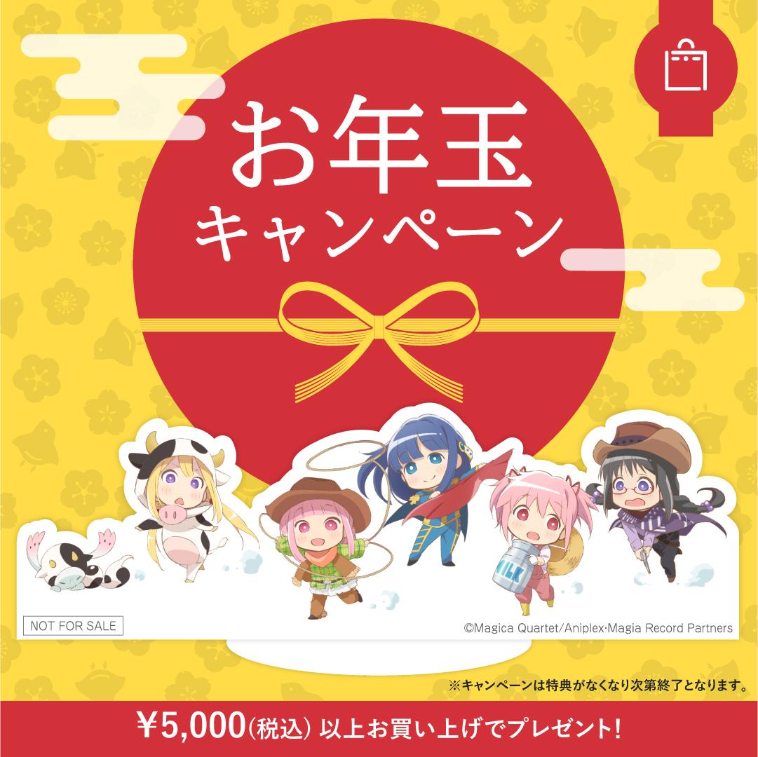 【1月1日(金)から!】ニューイヤーアクリルスタンドをプレゼント♪