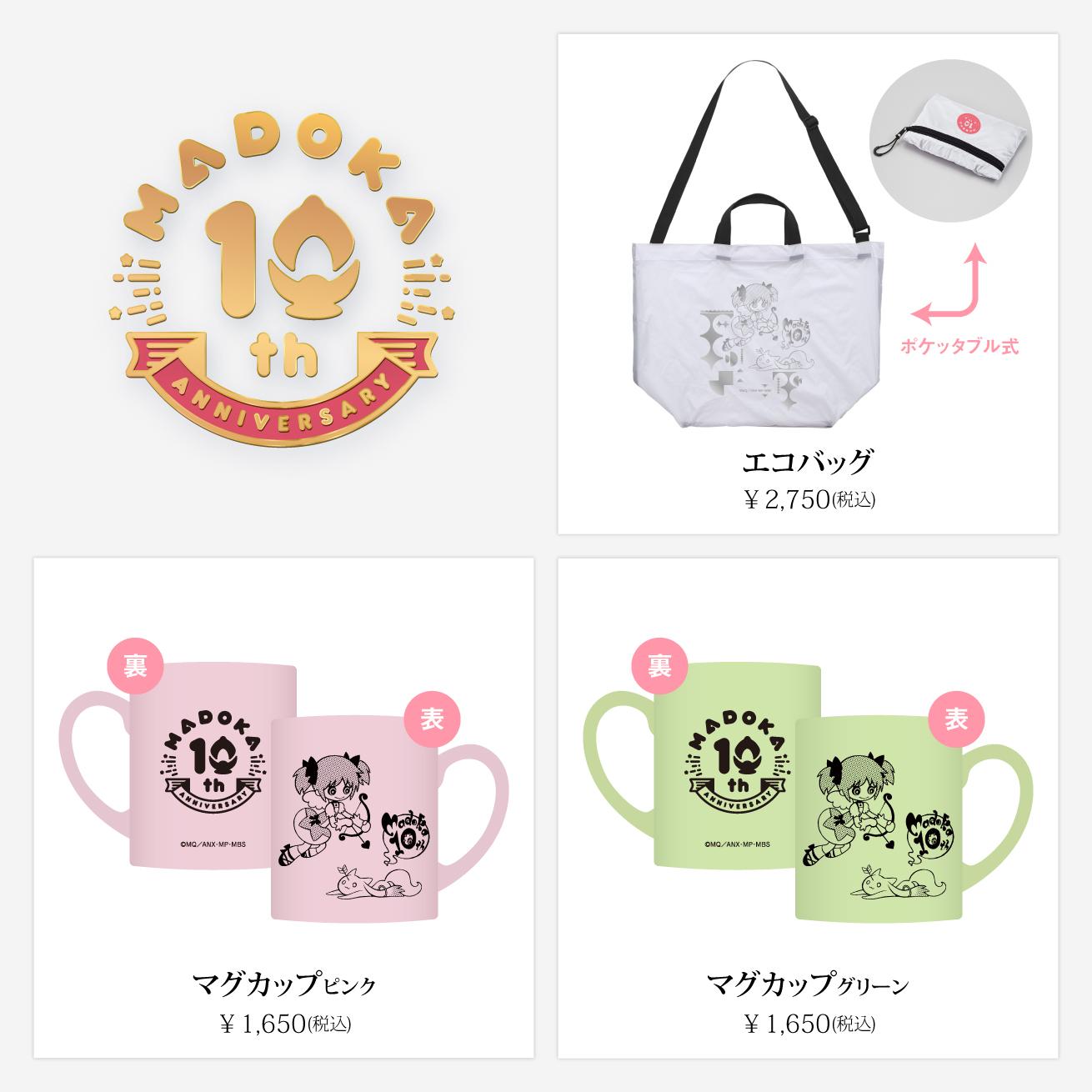 【新商品のお知らせ】『魔法少女まどか☆マギカ』10周年記念♬