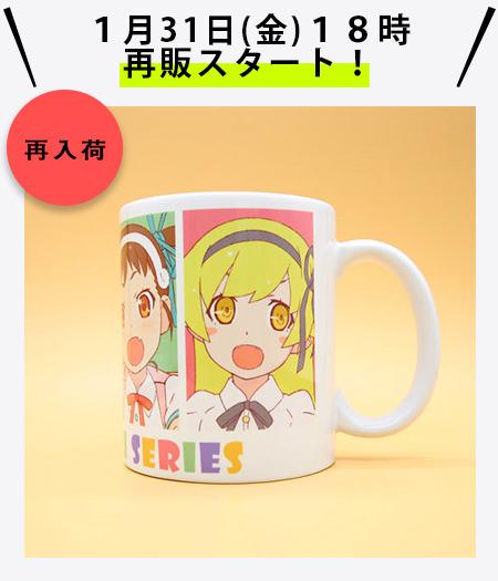 【再入荷情報】〈物語〉シリーズ フルカラーマグカップ
