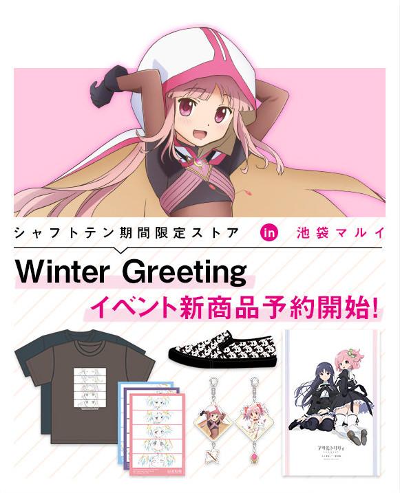【2月14日(金)販売開始!】『SHAFT TEN Winter Greeting』新商品をご紹介!