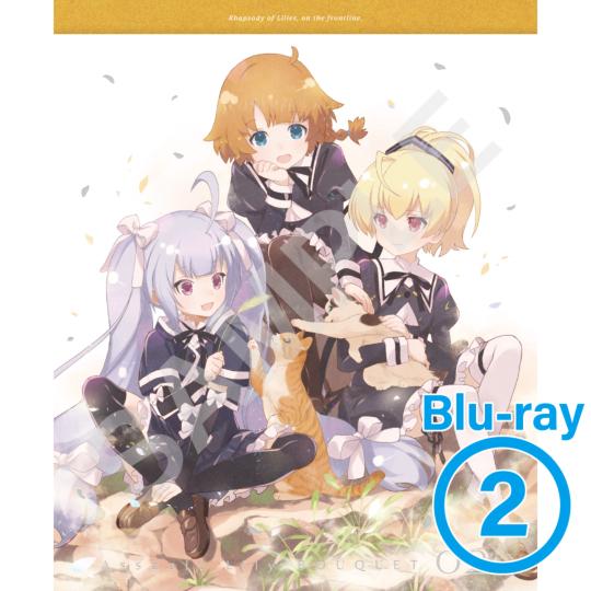 【発送開始のお知らせ】【Blu-ray】アサルトリリィ BOUQUET 2