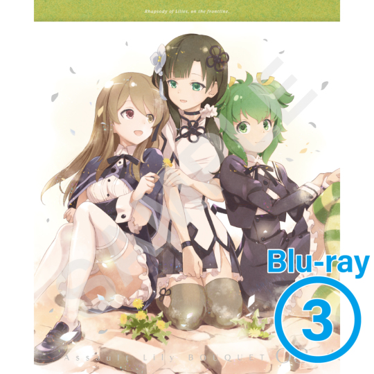 【発送開始のお知らせ】【Blu-ray】アサルトリリィ BOUQUET 3