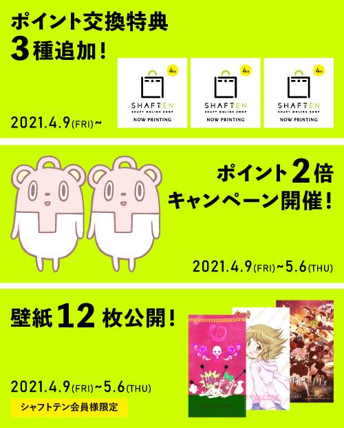 【シャフトテン4周年!】キャンペーン3種実施のお知らせ♪