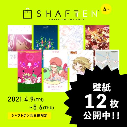 【4周年記念!】期間限定スマホ用壁紙ダウンロード特設ページ公開!!