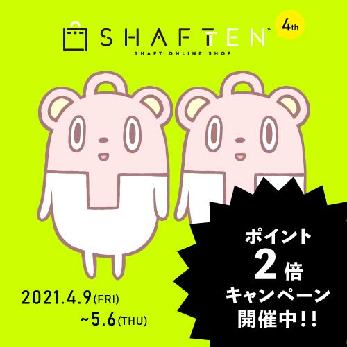 【4周年記念!】期間限定ポイント2倍キャンペーン開催!