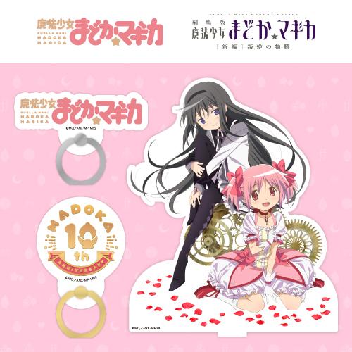 【新商品のお知らせ】魔法少女まどか☆マギカ スマホリング/アクリルスタンド