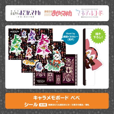 【本日販売開始!】キャラメモボード ベベ&シール3種新登場♪