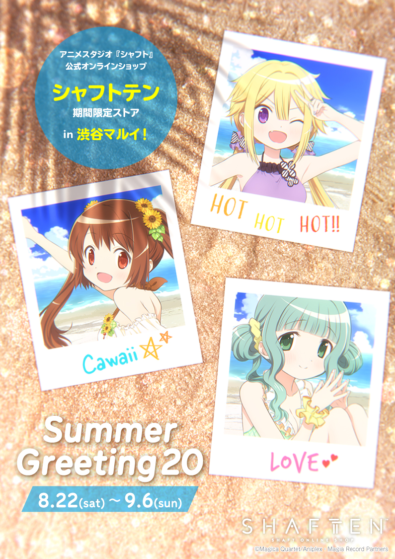 【8/22(土)~9/6(日)期間限定】渋谷マルイにて『SHAFT TEN Summer Greeting20』がOPENします!