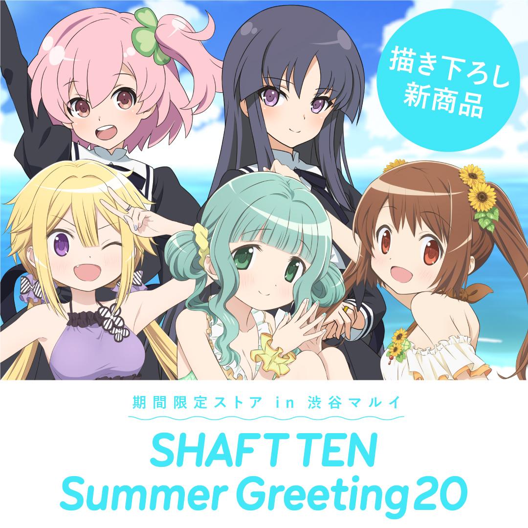 【8/22 12:30販売開始!】『SHAFT TEN Summer Greeting20』グッズ登場♪