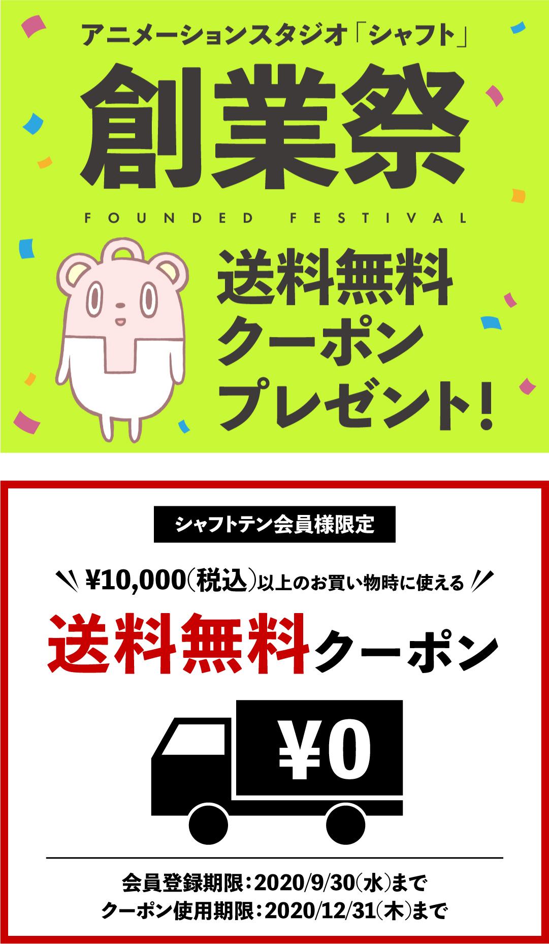 【創業祭!】「送料無料クーポン」プレゼントキャンペーン開催!