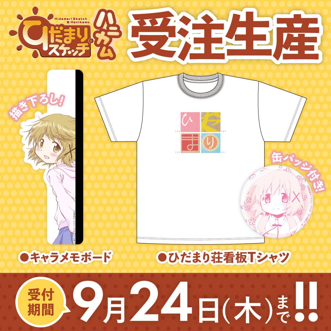 【9月24日(木)まで!】ひだまり荘看板Tシャツ&キャラメモボードゆの受注受付中♪