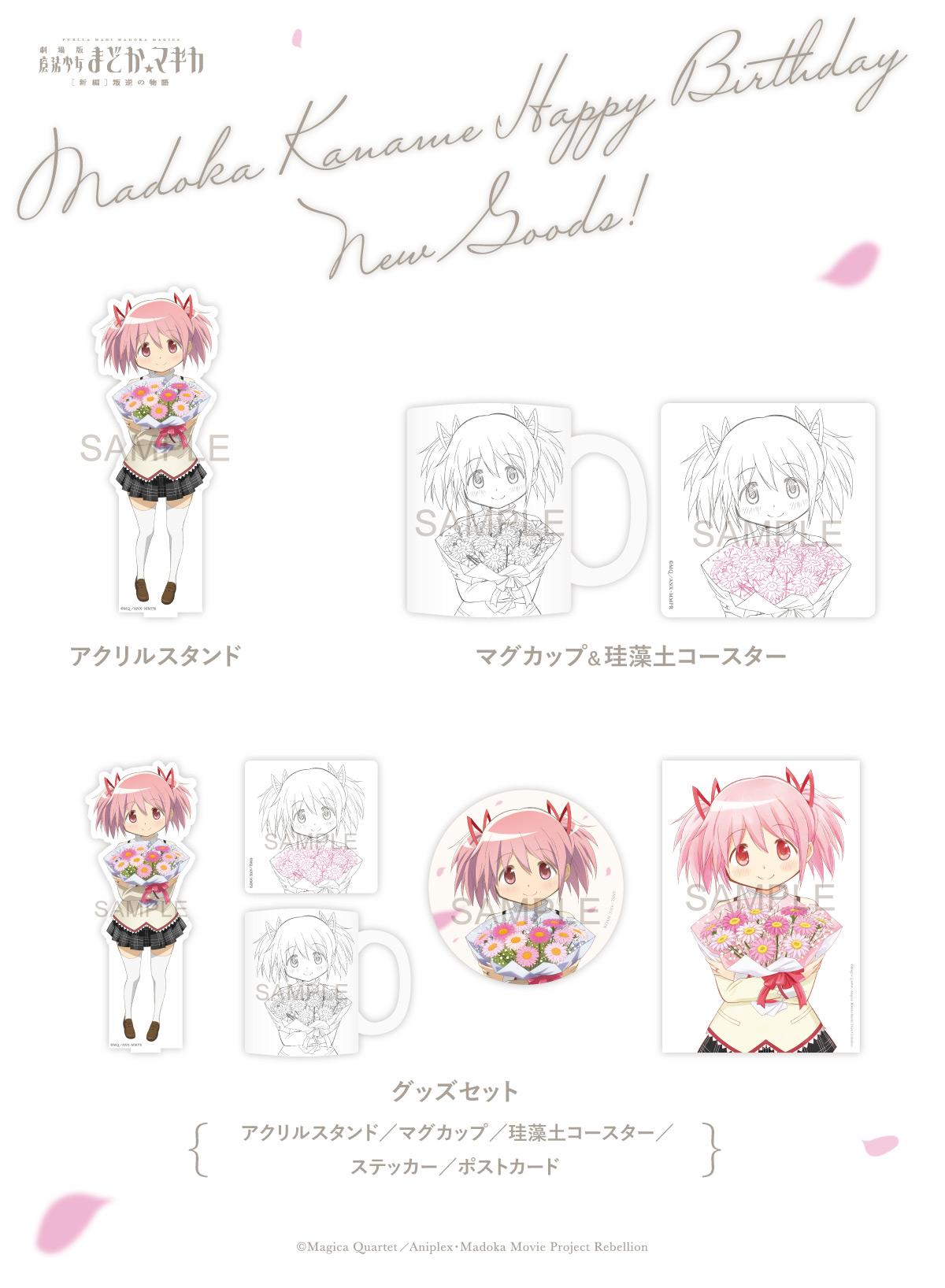 【受注商品】『魔法少女まどか☆マギカ』鹿目まどか誕生日新商品が発売決定!