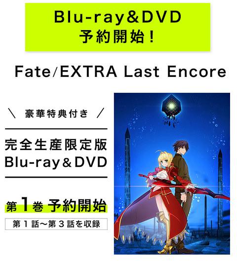 【予約開始】Fate/EXTRA Last Encore完全生産限定版 Blu-ray&DVD 第1巻