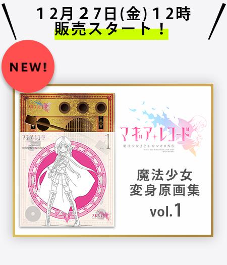 【12月27日12時販売開始!】マギアレコード 魔法少女変身原画集 vol.1新登場