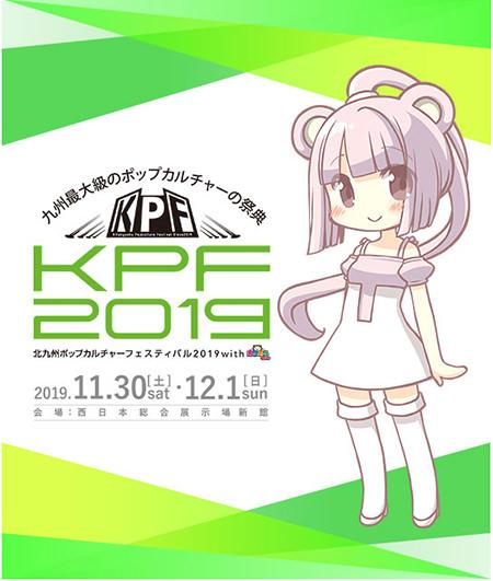 【11/30(土)~12/1(日)】北九州ポップカルチャーフェスティバルに出展します!