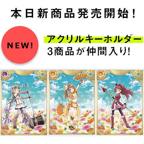 【新商品発売】マギアレコードアクリルキーホルダーに3商品追加!