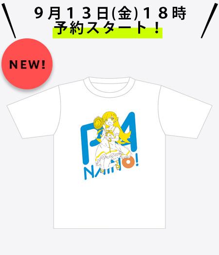 【9月13日18時予約開始!】〈物語〉シリーズ 忍野忍JUMP UP! Tシャツ新登場