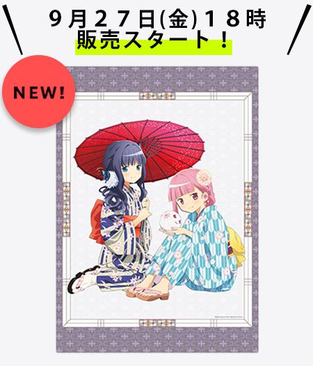 【9月27日18時販売開始!】京まふ販売アイテム新登場!