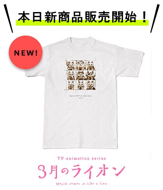 【新商品発売】3月のライオンニャーしょうぎTシャツ販売開始!