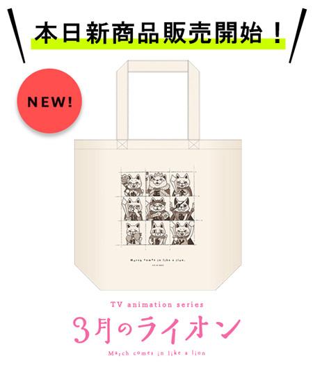 【新商品発売】3月のライオンニャーしょうぎトートバッグ販売開始!