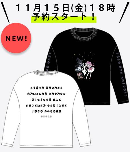 【11月15日18時予約開始!】ロングスリーブTシャツ2種新登場