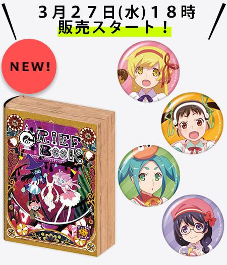 【3月27日18時販売開始!】AnimeJapan2019販売アイテム新登場!