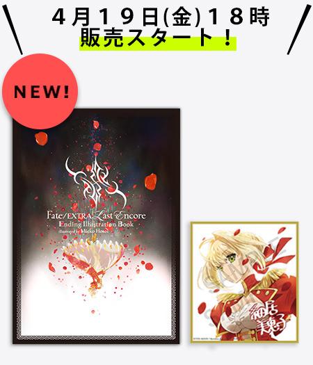 【4月19日18時販売開始!】Fate/EXTRA Last Encore EDイラストレーションBOOK新登場!