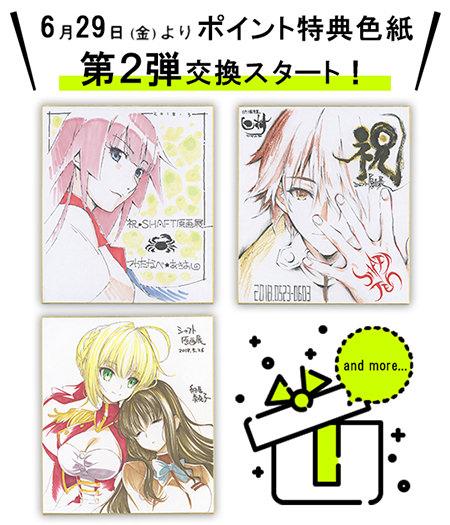 【特典色紙追加!】6/29(金)よりポイント交換第2弾スタート!