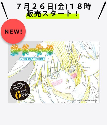 【7月26日18時販売開始!】続・終物語 ポストカードセット新登場!