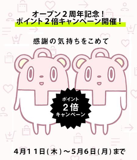 【2周年記念!】ポイント2倍キャンペーン開催決定!!