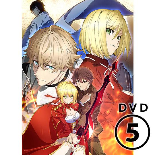 Fate/EXTRA Last Encore 5 【完全生産限定版】DVD