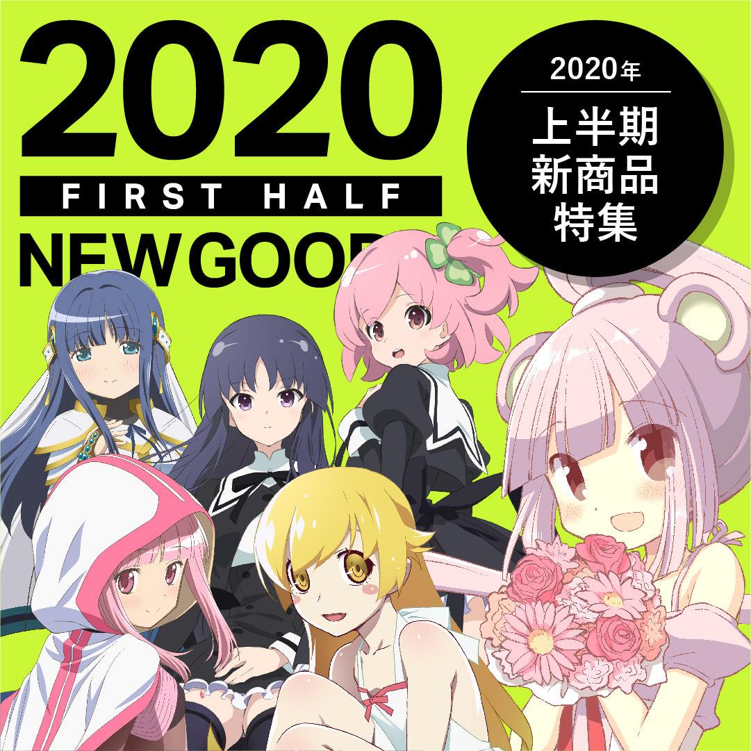 2020年上半期新商品特集