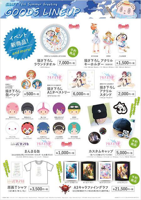 【8/2(金)~8/18(日)】『SHAFT TEN Summer Greeting』にて新商品販売決定!