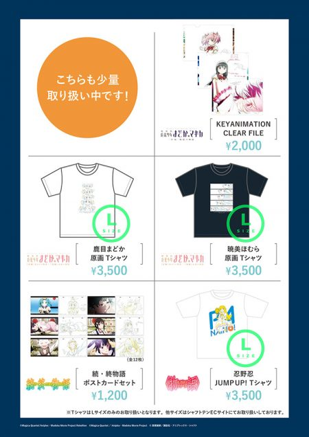 【9/21(土)~9/22(日)】京都国際マンガ・アニメフェア2019に出展します!
