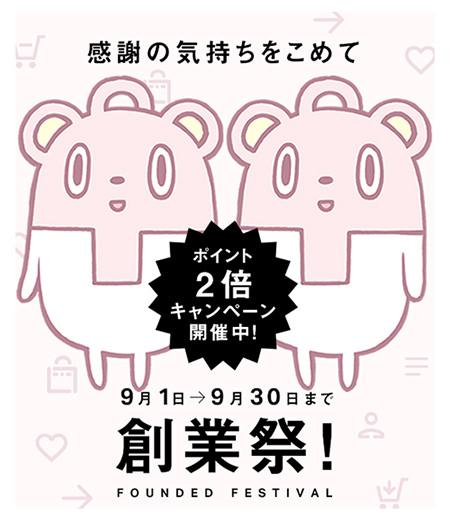 【ポイント2倍!】本日より創業祭キャンペーン開始!