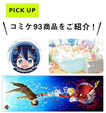 【PICK UP!!】C93販売商品をご紹介!