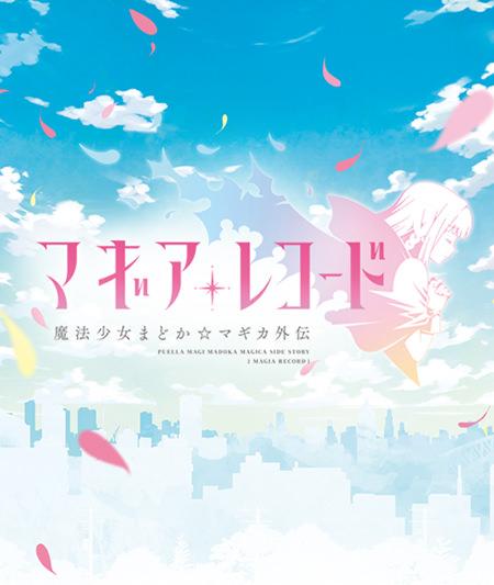 【4週連続!】マギアレコードグッズ新商品続々登場!