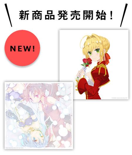 【新商品販売】Fate/EXTRA Last Encore & まどか☆マギカキャンバスアート新登場!