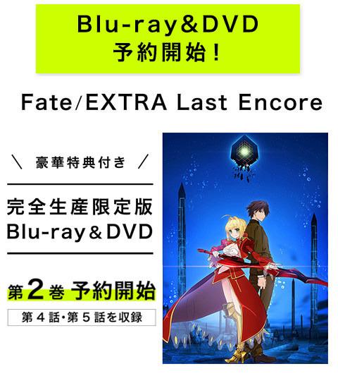 【第2巻予約開始】Fate/EXTRA Last Encore完全生産限定版 Blu-ray&DVD