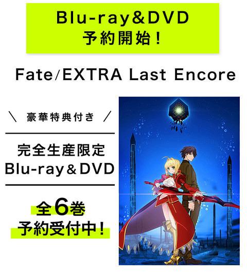【全巻予約開始】Fate/EXTRA Last Encore完全生産限定版 Blu-ray&DVD