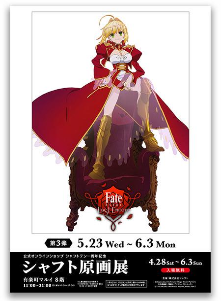 【新商品発売】Fate/EXTRA Last Encore&シャフト商品販売スタート!