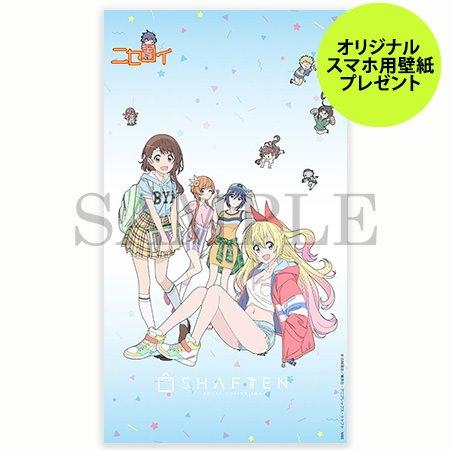 【7月1日11時59分まで!】『ニセコイ』オリジナルスマホ用壁紙プレゼント!