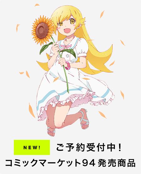 【予約開始!】コミックマーケット94販売アイテム取扱いスタート!